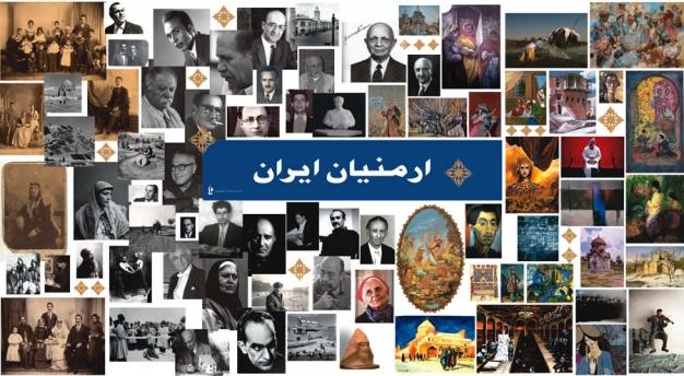 گزارش برپایی نمایشگاه چهره های تاثیر گذار ارمنی در هنر ایران