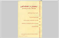 کتاب ارمنستان در آستانه قرن