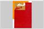 کتاب پان ترکیسم - یک قرن در تکاپوی الحاق گری