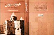 گزارش جلسه رونمایی و نقد و بررسی کتاب تاریخ سبئوس