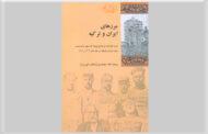 کتاب مرزهای ایران و ترکیه