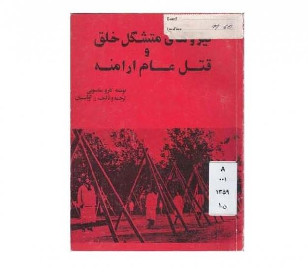 کتاب نیروهای متشکل خلق و قتل عام ارامنه