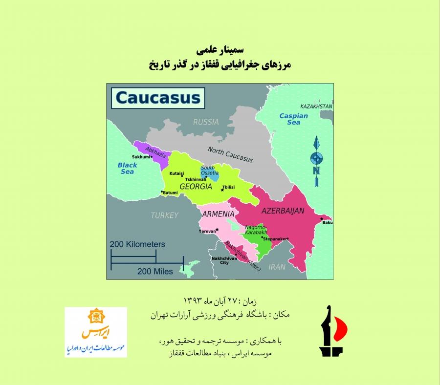 گزارش سمینار بزرگ علمی مرزهای جغرافیایی قفقاز در گذر تاریخ - بخش چهارم