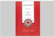 کتاب ارمنیان و انقلاب مشروطه ایران