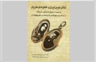 کتاب تئاتر نوین ایران و خانواده طریان