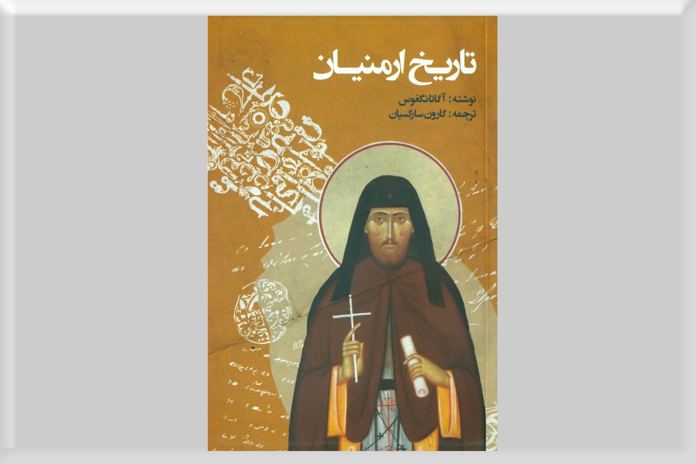 کتاب تاریخ ارمنیان (آگاتانگغوس)