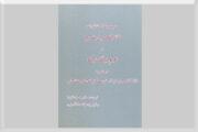 کتاب مجموعه خاطرات فائز الحسین عرب و نعیم بیگ ترک در مورد نژاد کشی ارمنیان