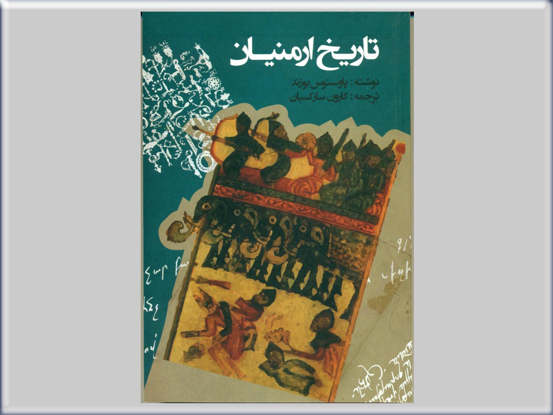 کتاب تاریخ ارمنیان (پاوستوس بوزند)