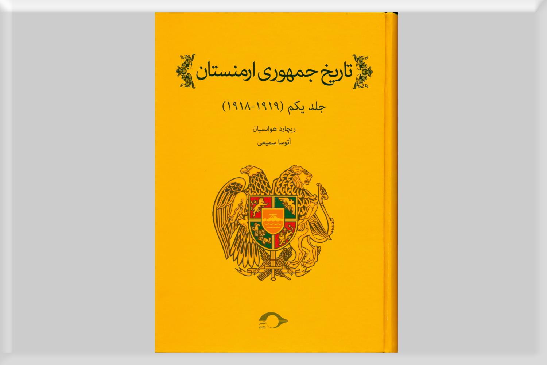 کتاب تاریخ جمهوری ارمنستان