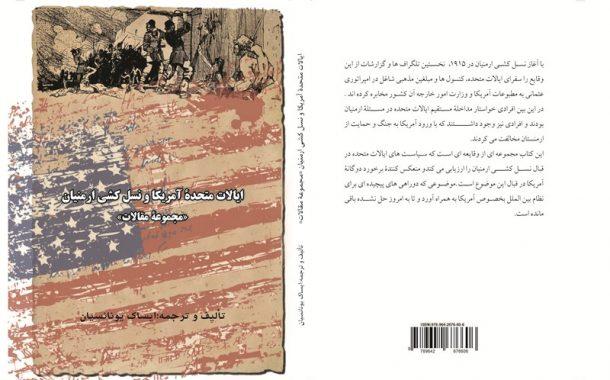 کتاب«ایالات متحده آمریکا و نسل کشی ارمنیان»