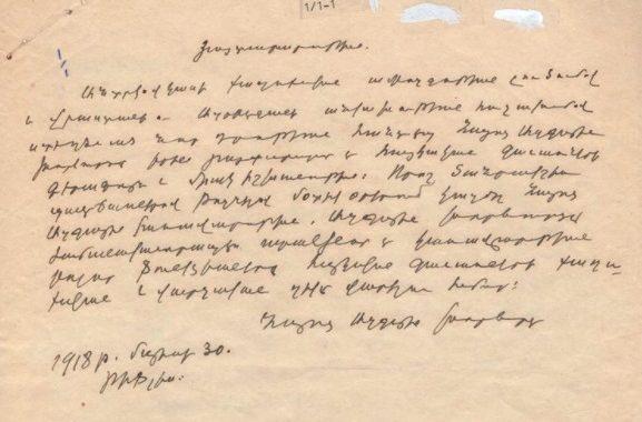 پروفسور خاچاطور استپانيان:تاريخ استقلال ارمنستان در سالهای 1920-1918،کتاب الفبای تشکيل يک دولت است