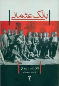 کتاب بانک عثمانی