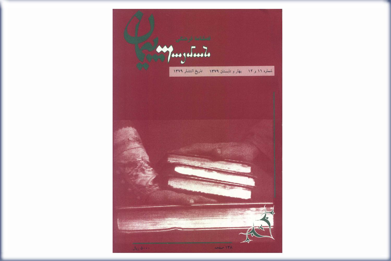 فصلنامه فرهنگی پیمان شماره 11 و 12