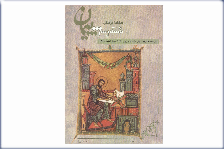 فصلنامه فرهنگی پیمان شماره 15 و 16 و 17