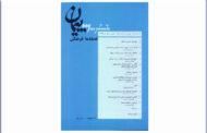 فصلنامه فرهنگی پیمان شماره 3 و 4