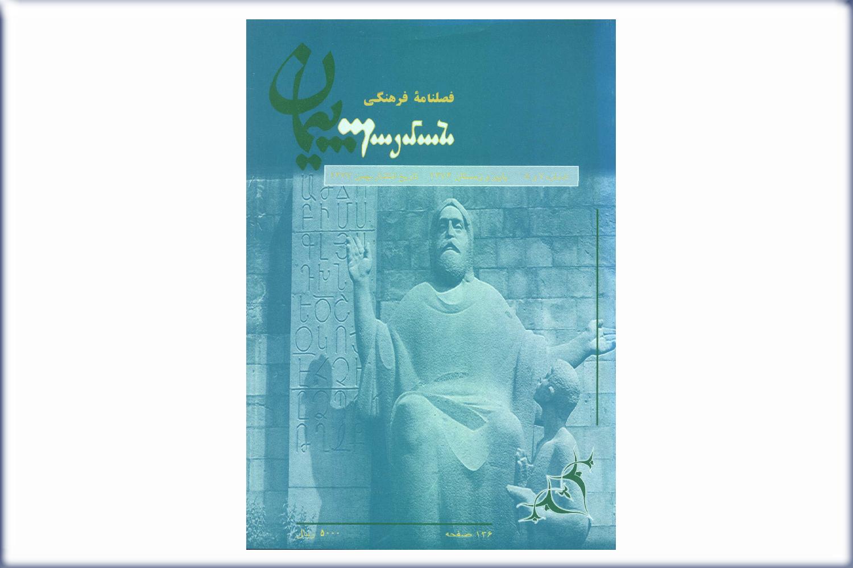 فصلنامه فرهنگی پیمان شماره 7 و 8