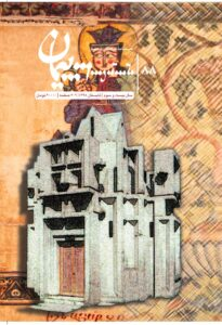 فصلنامه فرهنگی پیمان شماره 88