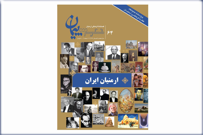 فصلنامه فرهنگی پیمان شماره 64