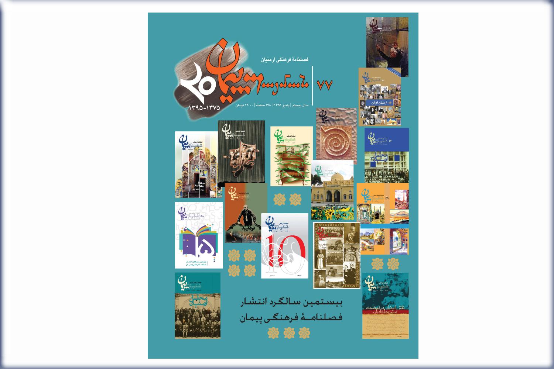 فصلنامه فرهنگی پیمان شماره 77