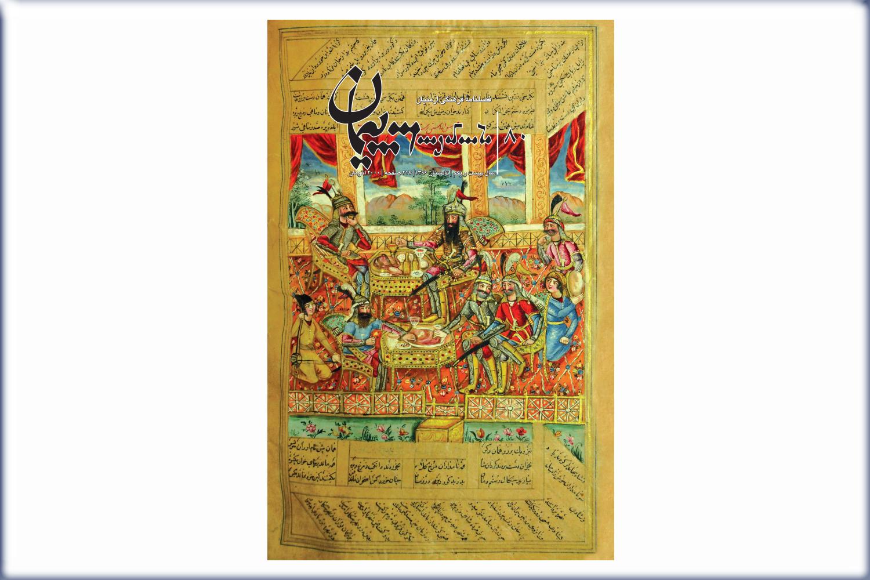 فصلنامه فرهنگی پیمان شماره 80