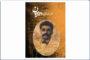 فصلنامه فرهنگی پیمان شماره 83