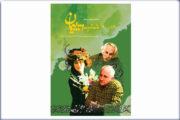 فصلنامه فرهنگی پیمان شماره 89 و 90